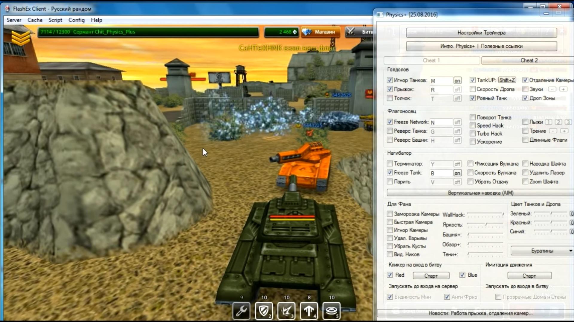Как сделать чит на прыжок в танки онлайн