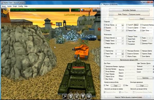 Как сделать читы к танкам онлайн