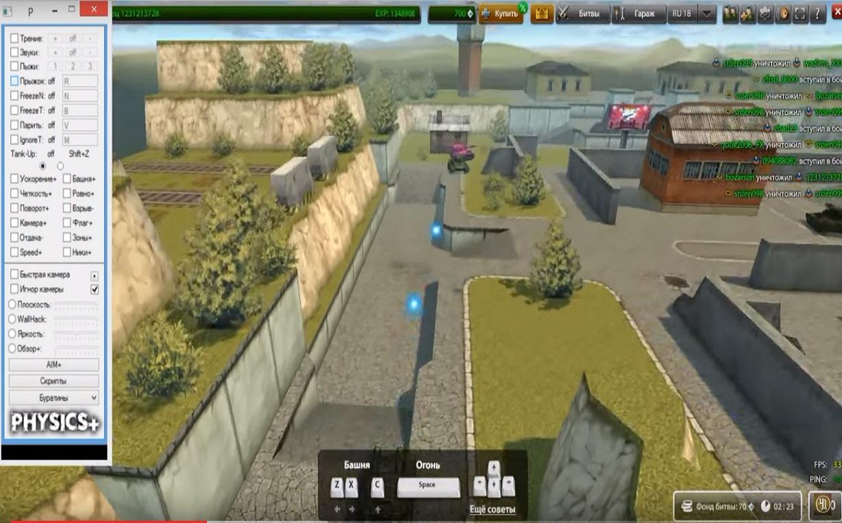 Программа на читы танки онлайн