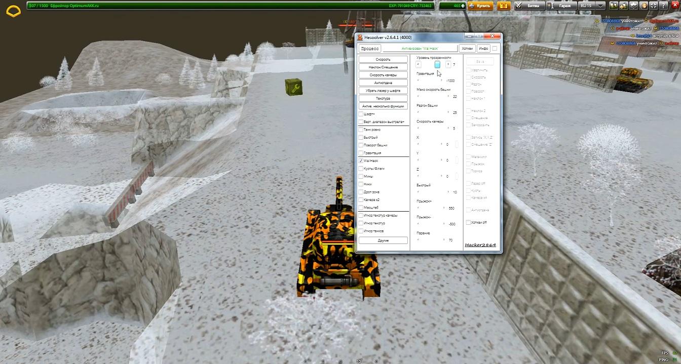 скачать чит на бессмертие для танки онлайн